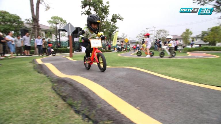ฝึกทักษะการทรงตัวกับจักรยาน Balance Bike