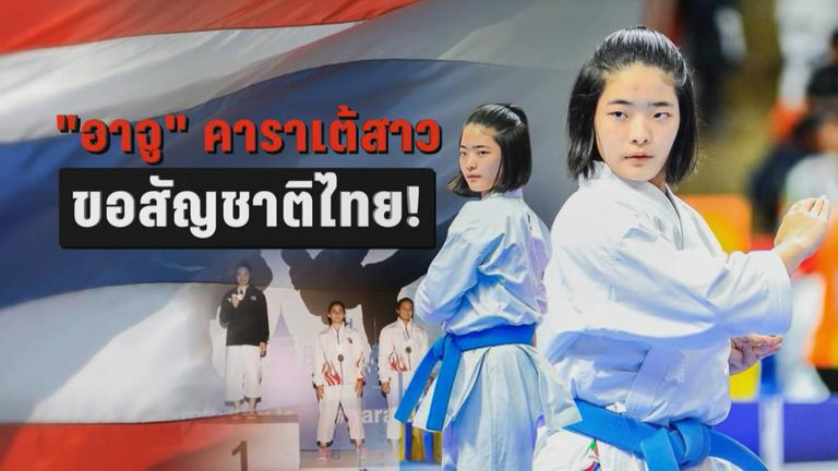 """เปิดใจ """"อาจู"""" นักคาราเต้สาวพร้อมสละสัญชาติญี่ปุ่น"""