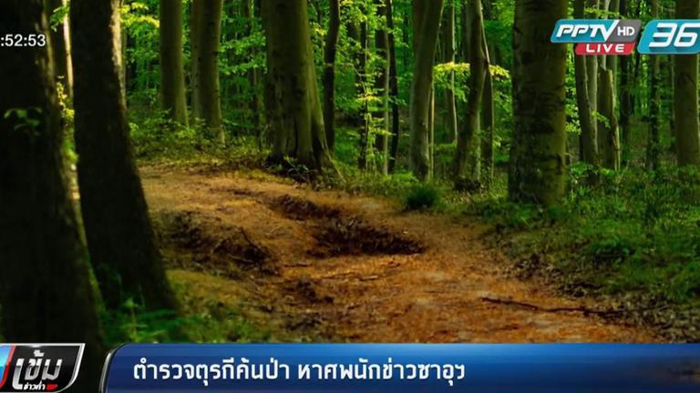 ตำรวจตุรกี ค้นป่าหาศพนักข่าวซาอุฯ