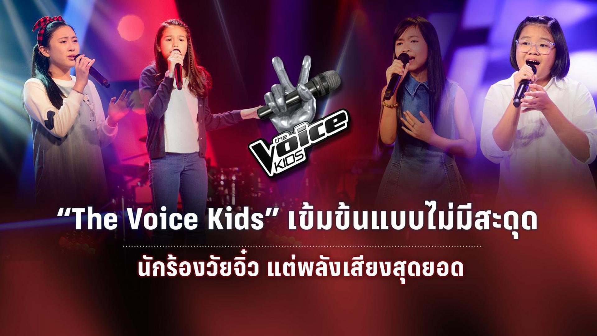 The Voice Kids เข้มข้นแบบไม่มีสะดุด นักร้องวัยจิ๋วแต่พลังเสียงสุดยอด