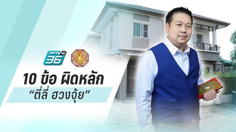 """""""ตี่ลี่ ฮวงจุ้ย"""" 10 ข้อ ไม่ดีต่อผู้อยู่อาศัยในบ้าน"""