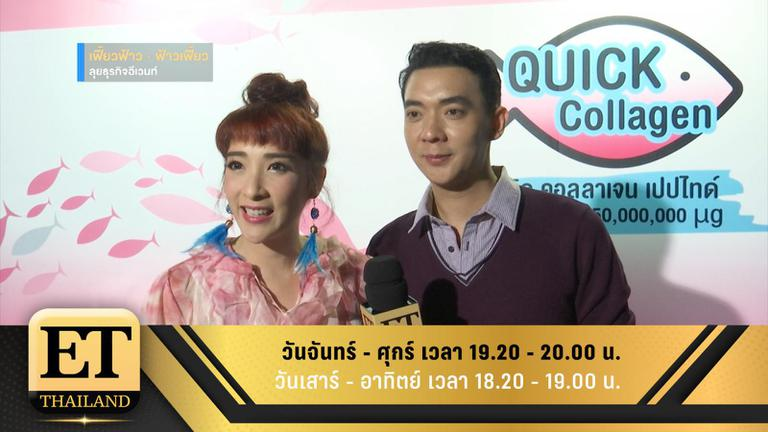 ET Thailand 14 มิถุนายน 2561