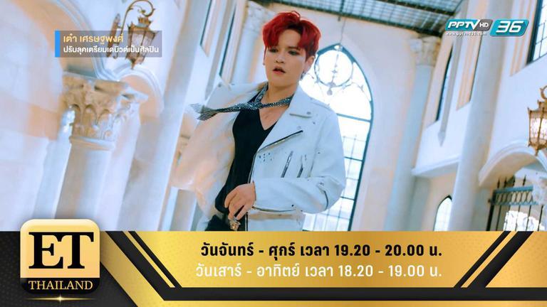ET Thailand 27 มีนาคม 2562