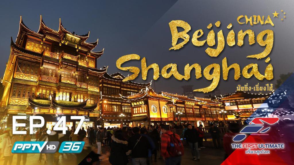 Beijing-Shanghai ตอน 4