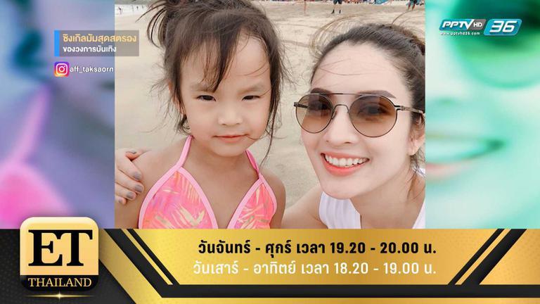 ET Thailand 29 พฤศจิกายน 2561