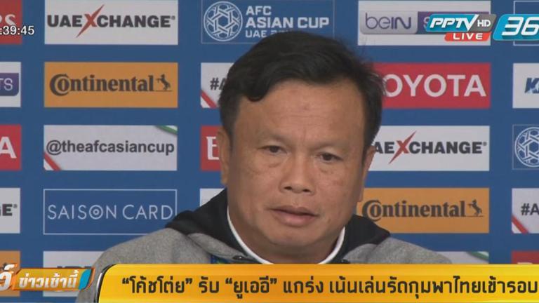 """""""โค้ชโต่ย"""" รับ """"ยูเออี"""" แกร่ง เน้นเล่นรัดกุม พา """"ทัพช้างศึก"""" ทีมชาติไทย เข้ารอบ เอเชียนคัพ 2019"""