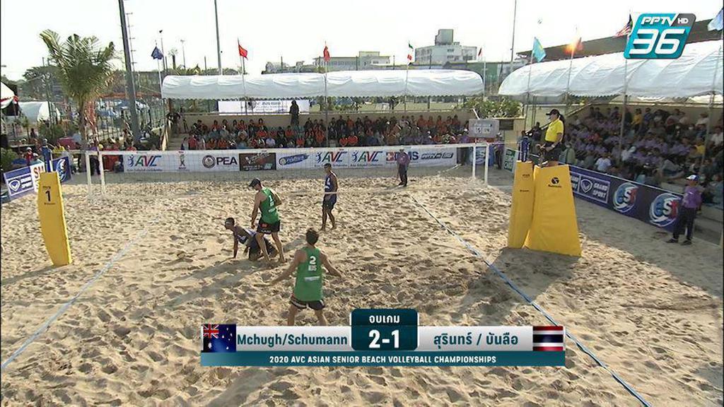 ไฮไลท์   การแข่งขันวอลเลย์บอลชายหาด เอสโคล่า ชายคู่    ทีมชาติไทย พบ ทีมชาติออสเตรเลีย   14 ก.พ. 63