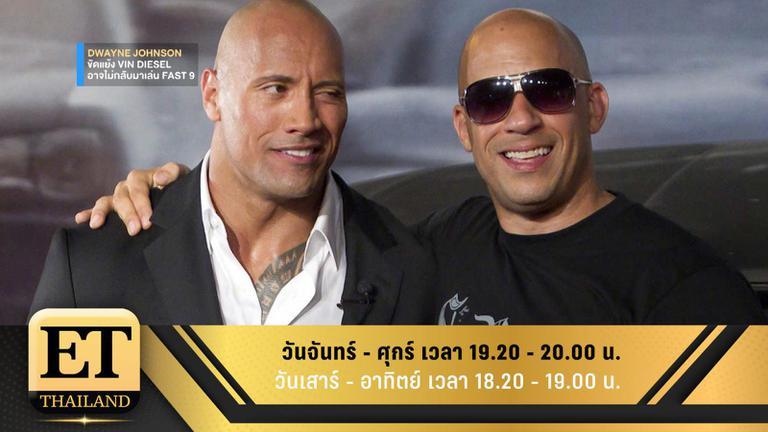 ET Thailand 23 เมษายน 2561