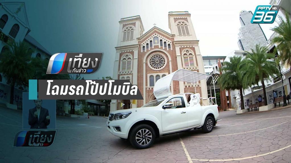 โฉมรถโป๊ปโมบิลของโป๊ปฟรังซิสในการเสด็จเยือนไทย