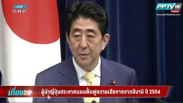 ฟื้นฟูฟุกุชิมะยังไม่สำเร็จ! รัฐบาลญี่ปุ่นเตรียมร่างแผนฯ 5 ปี ฉบับใหม่