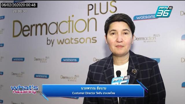 """วัตสันเปิดตัวผลิตภัณฑ์ดูแลผิวหน้าสูตรใหม่  """"Dermaction Plus By Watsons Pure Anti-Acne"""""""