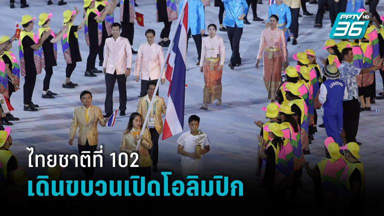 ไทยชาติที่ 102 เดินขบวนพาเหรด เปิด โอลิมปิกเกมส์ 2020