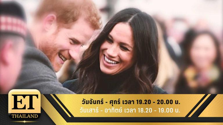 ET Thailand 17 พฤษภาคม 2561