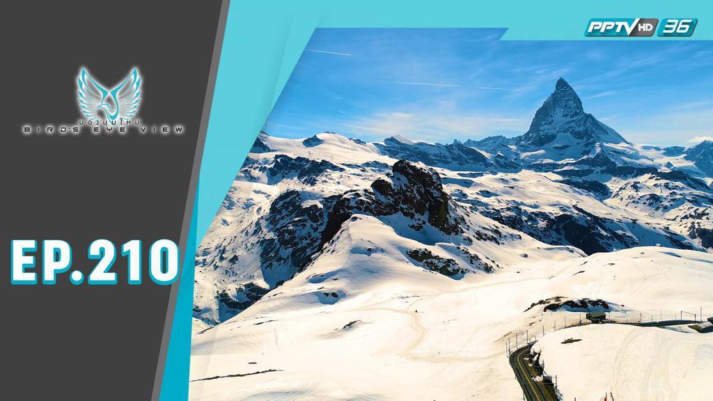 Matterhorn (แมทเทอร์ฮอร์น) มงกุฎแห่งสวิตเซอร์แลนด์