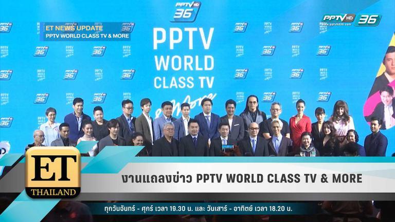 งานแถลงข่าว PPTV WORLD CLASS TV & MORE