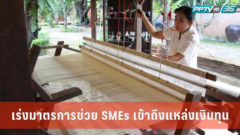 เร่งมาตรการช่วย SMEs เข้าถึงแหล่งเงินทุน