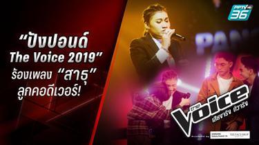"""""""ปังปอนด์The Voice 2019"""" ร้องเพลง""""สาธุ""""  ลูกคอดีเวอร์!ผ่านฉลุยเข้ารอบแบทเทิลส์"""