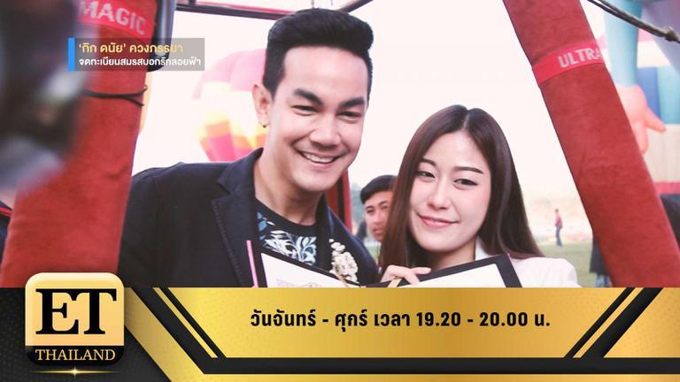 ET Thailand 18 กุมภาพันธ์ 2562