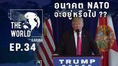 อนาคต NATO จะอยู่หรือไป ??