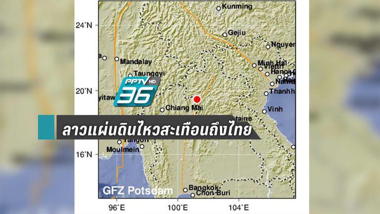 ลาวแผ่นดินไหว 6.4  สั่นสะเทือนถึงไทย!!