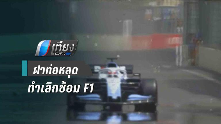 ฝาท่อระบายน้ำหลุด เลิกซ้อม F1 สนาม 4