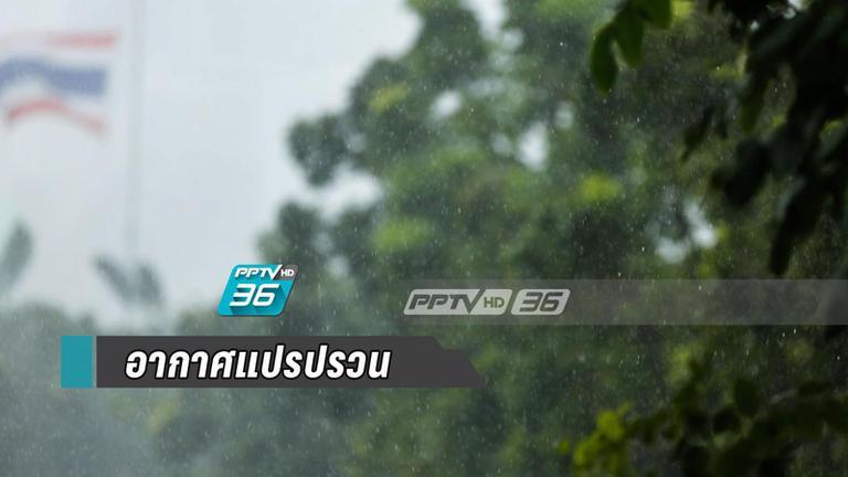 อุตุฯประกาศสภาพอากาศแปรปรวน 13-15 ต.ค. ไทยมีฝนเพิ่มขึ้น