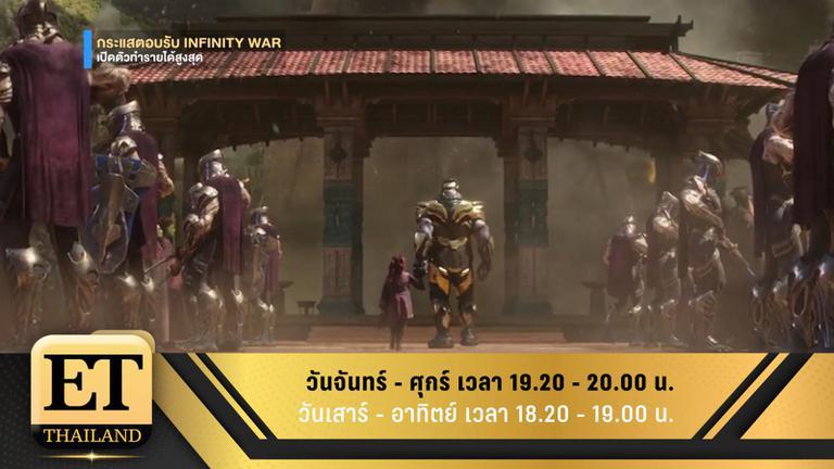 ET Thailand 2 พฤษภาคม 2561