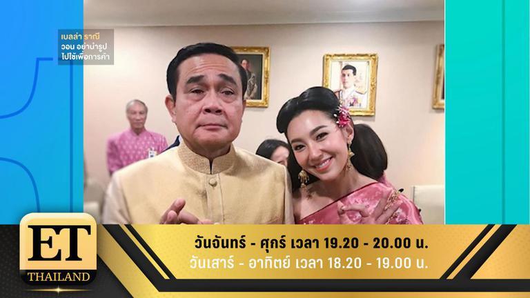 ET Thailand 5 เมษายน 2561