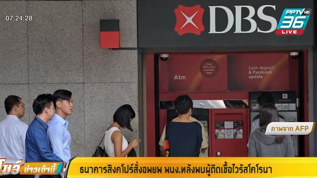 ธนาคารสิงคโปร์สั่งอพยพ พนง.หลังพบผู้ติดเชื้อไวรัสโคโรนา