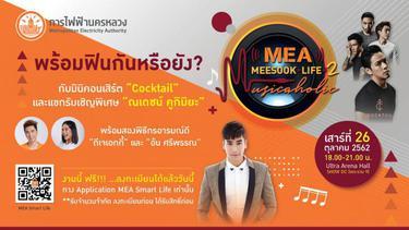สมัครด่วนนนน รับจำนวนจำกัด !! MEA MEESOOK LIFE#2