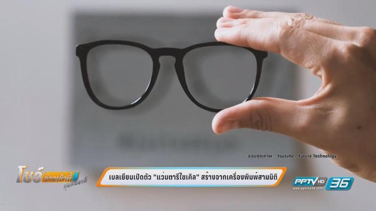 """เบลเยียมเปิดตัว """"แว่นตารีไซเคิล"""" สร้างจากเครื่องพิมพ์สามมิติ"""