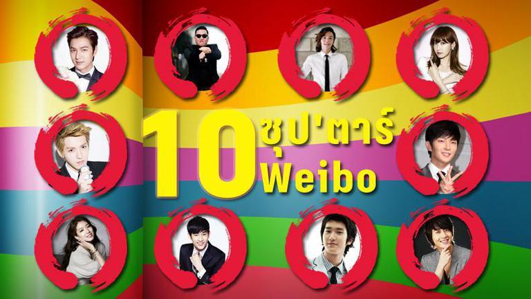 ท็อปเท็นซุป'ตาร์เกาหลี ครองใจผู้ติดตาม Weibo มากที่สุด