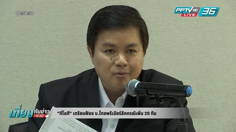 """""""ทีโอที"""" เตรียมฟ้อง บ.ไทยพรีเมียร์ลีก กรณีเพิ่ม 20 ทีมในไทยลีก 2016"""