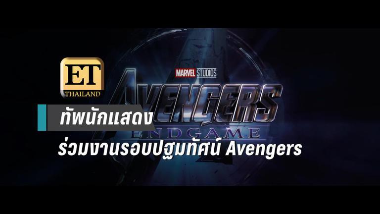 ทัพนักแสดงร่วมงานรอบปฐมทัศน์ Avengers