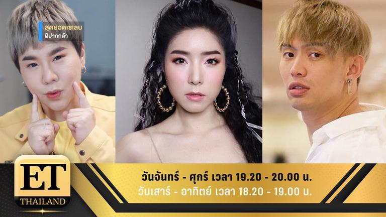 ET Thailand 16 สิงหาคม 2561