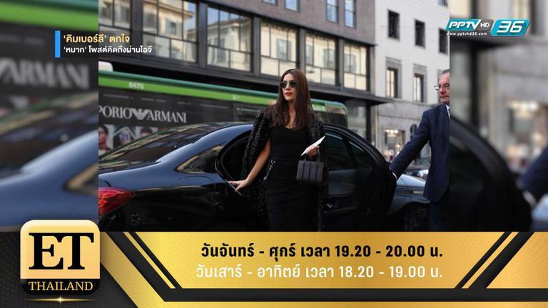 ET Thailand 26 กันยายน 2561