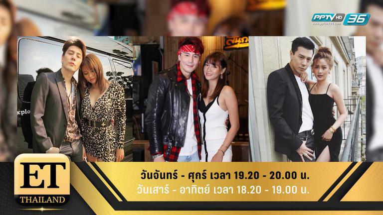 ET Thailand 24 มกราคม 2562