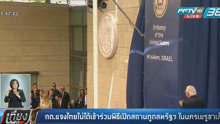 """กต.แจงไทยไม่ได้ร่วมพิธีเปิด """"สถานทูตสหรัฐฯ""""ในนครเยรูซาเล็ม"""