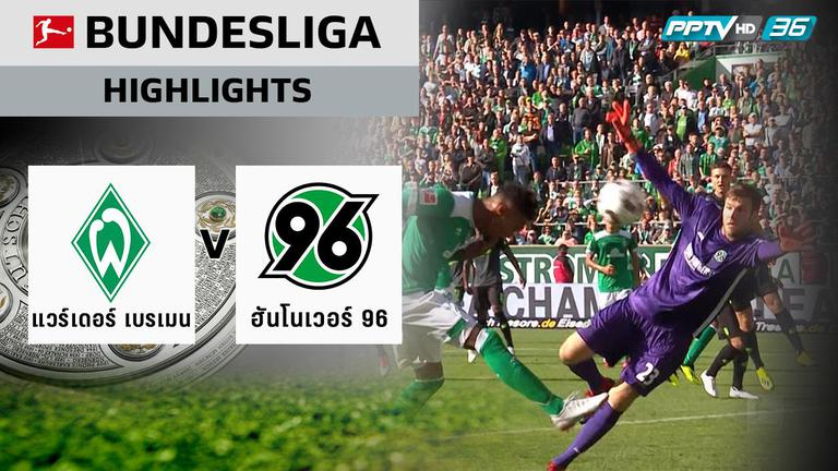 ไฮไลท์ Bundesliga | เบรเมน 1 - 1 ฮันโนเวอร์ 96 | 25 ส.ค. 61