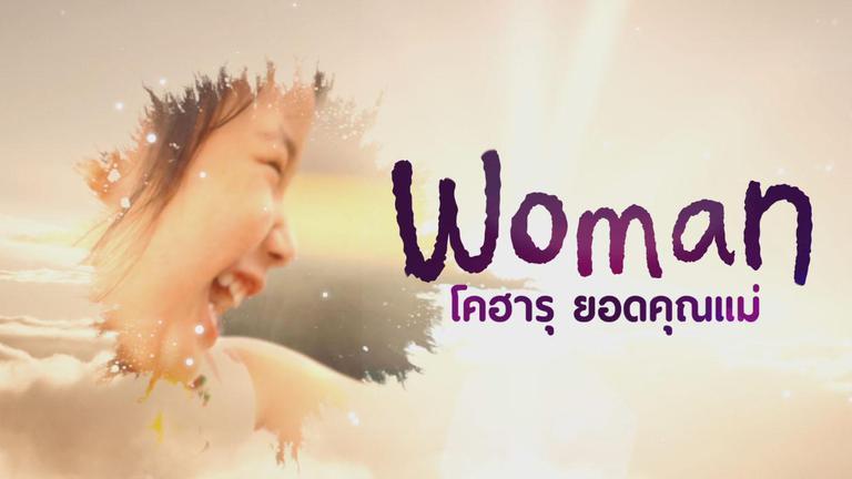 Woman โคฮารุ ยอดคุณแม่