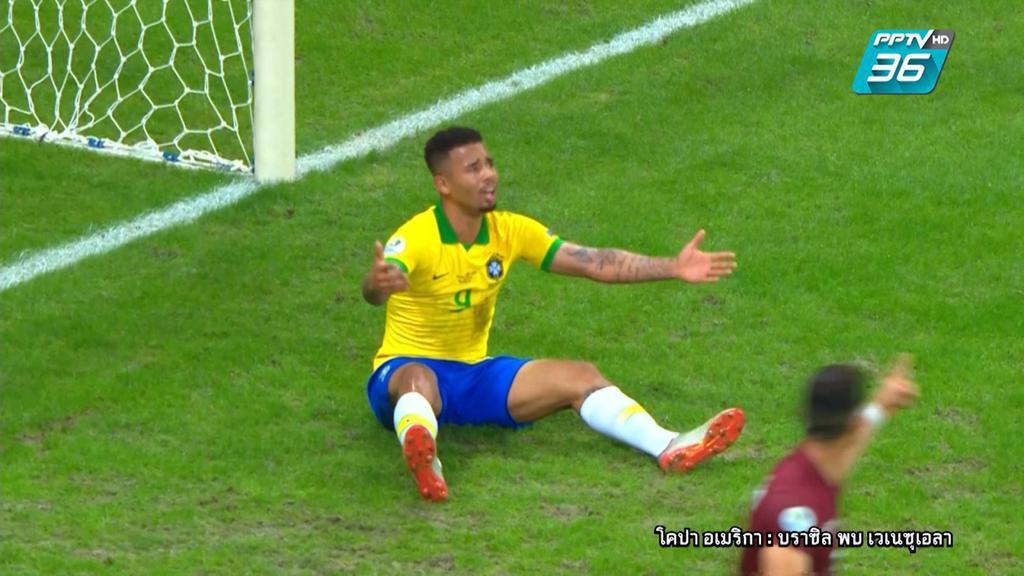 ไฮไลท์ | โคปา อเมริกา 2019 | บราซิล 0 - 0 เวเนซูเอลา | 19 มิ.ย. 62