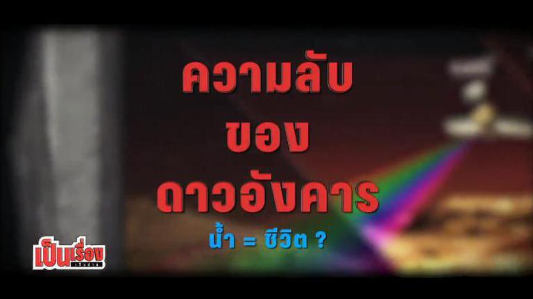 """ไขความลับ """"ดาวอังคาร"""" กับนักบินอวกาศหญิงคนแรกของประเทศไทย (คลิป)"""