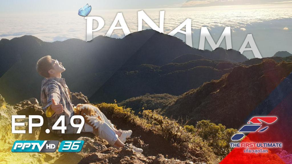 Panama ตอน 2