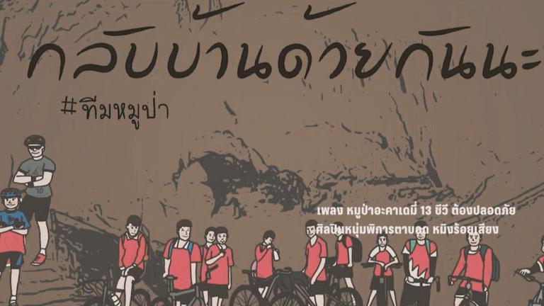 """ศิลปินตาบอดชาวโคราช แต่งเพลง """"หมูป่าอะคาเดมี่ 13 ชีวี ต้องปลอดภัย"""""""