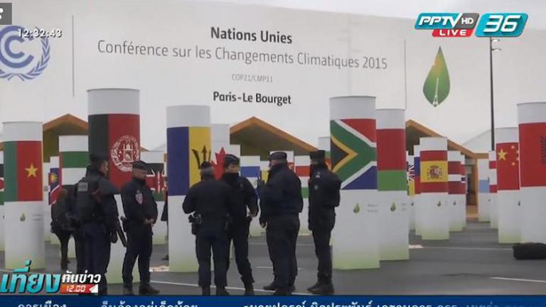 จับตาการประชุมโลกร้อนครั้งสำคัญที่กรุงปารีส (คลิป)
