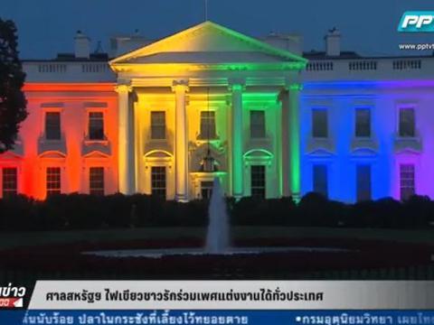 ทำเนียบขาวสีรุ้ง! รักร่วมเพศอเมริกันฉลองศาลไฟเขียวแต่งงานถูกกฎหมาย