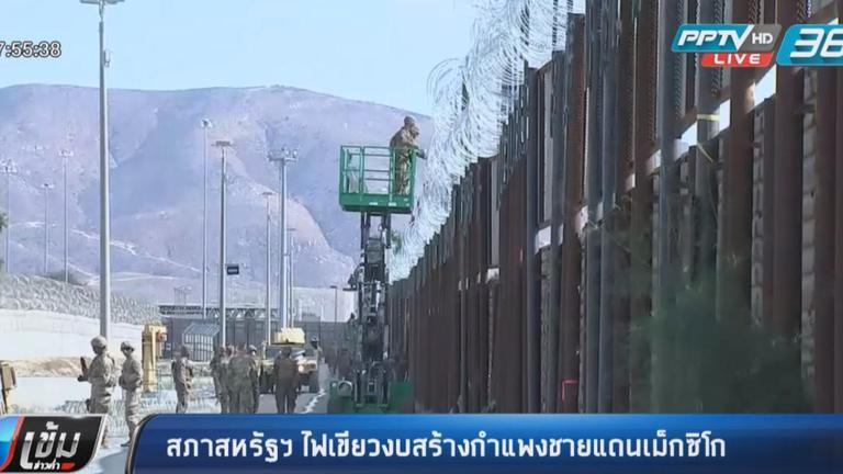 สภาสหรัฐฯ ไฟเขียว งบสร้างกำแพงชายแดนเม็กซิโก