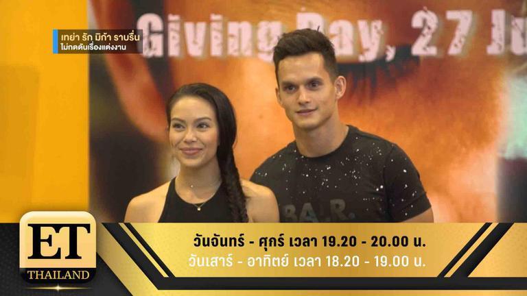 ET Thailand 30 เมษายน 2561