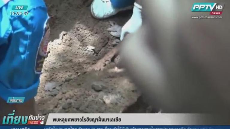 พบหลุมศพต้องสงสัยขนาดใหญ่ บริเวณฝั่งมาเลเซีย ติดพรมแดน สงขลา