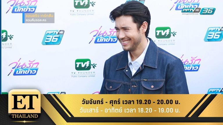 ET Thailand 7 มีนาคม 2562